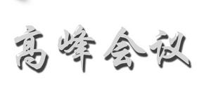 中国产业会展对话21日举办 欲打通会展产业链