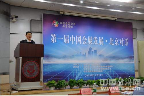 中国会展发展·北京对话 搭建会展学术交流新平台