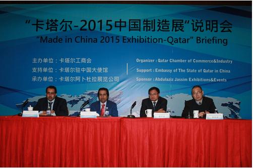 """卡塔尔将为""""中国制造""""举办""""专属""""展会"""