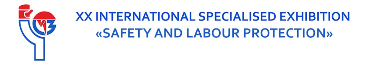 2019年第23届俄罗斯国际专业劳动者个人防护展    2019年12月