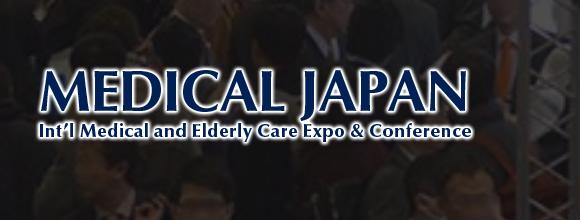 2020年日本大阪医疗展览会Medical  2020年2月26日-28日