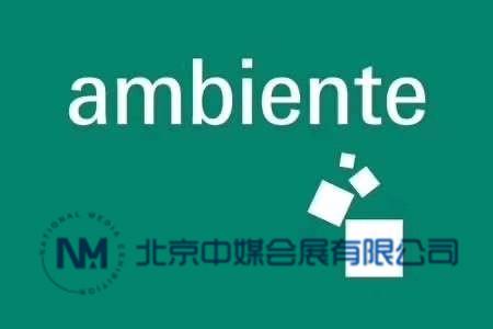 2020年2月德国法兰克福春季消费品展