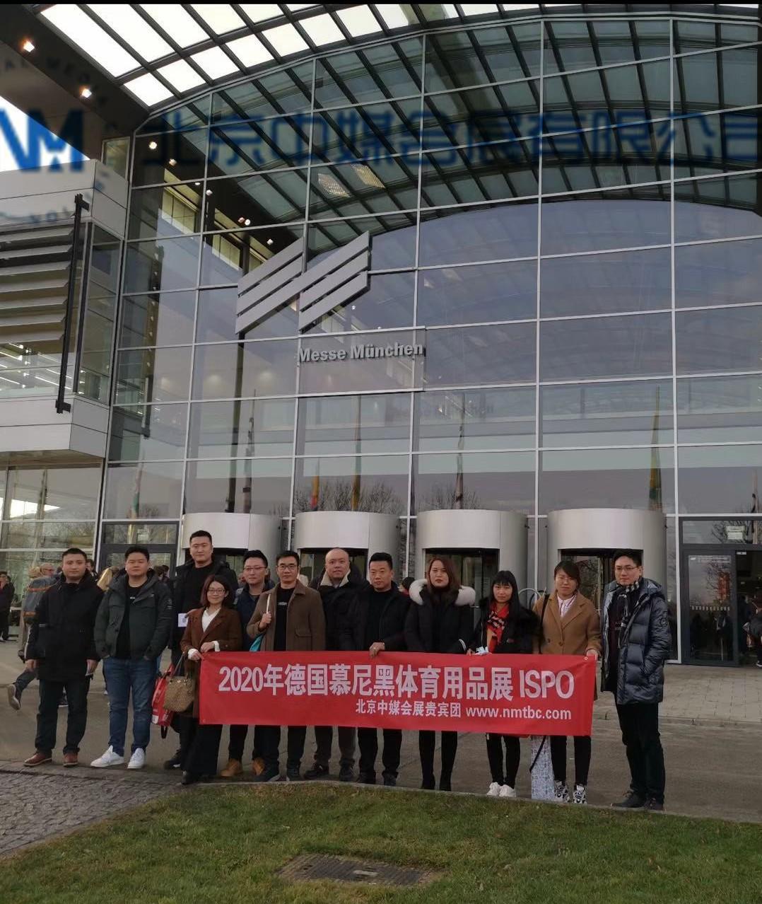 2020年1月德国慕尼黑体育用品展