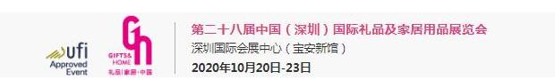 2020中国(深圳)国际礼品及家居用品展会