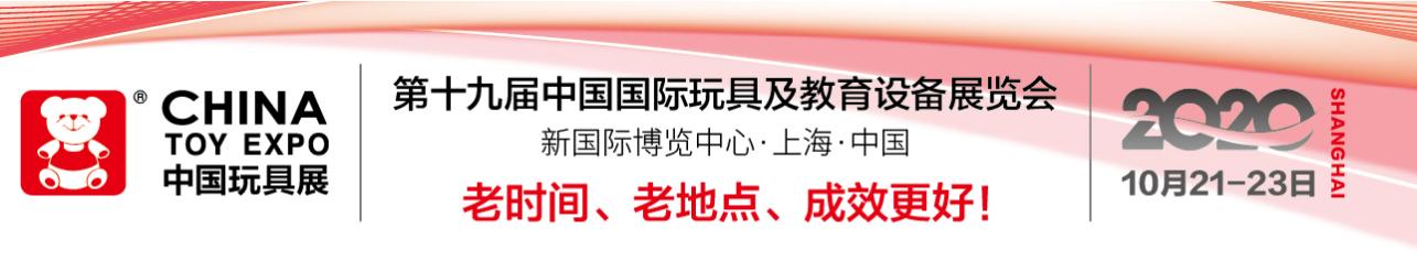 2020年第 19 届中国国际玩具及教育设备展览会(CTE)
