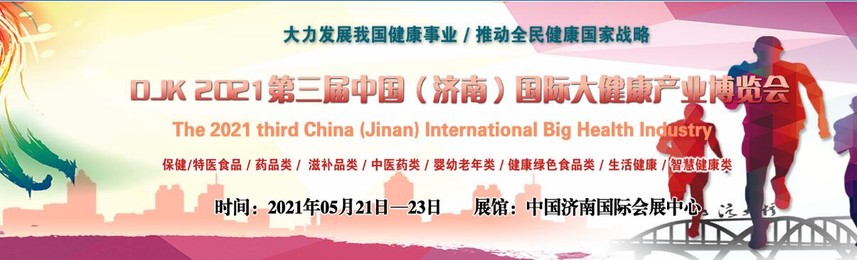 2021第三届中国(济南)国际大健康产业博览会
